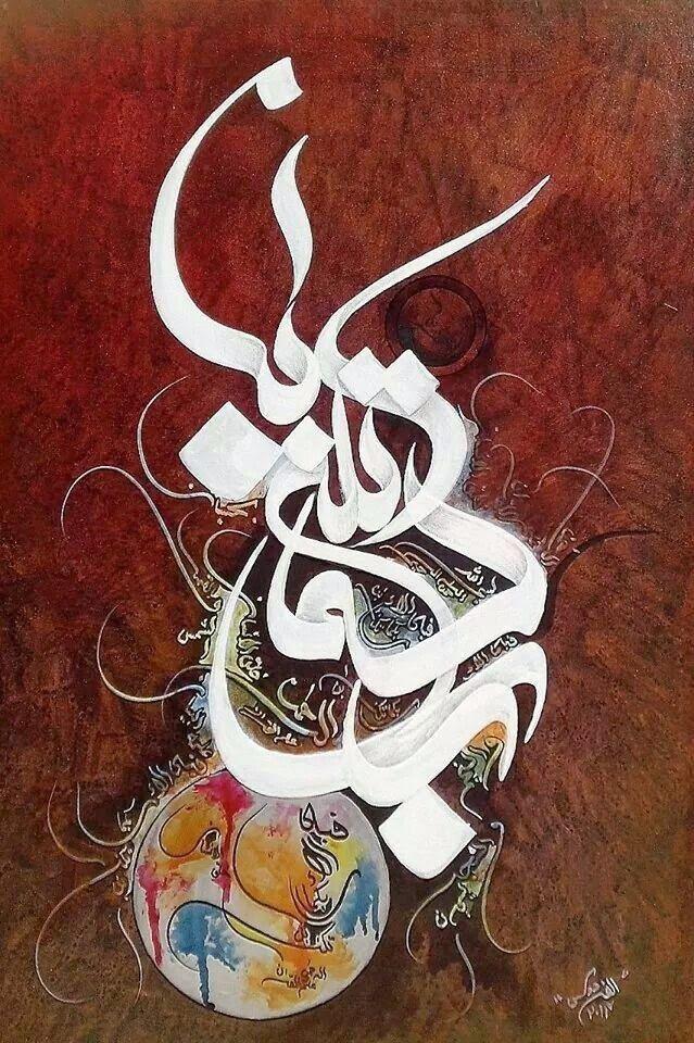 لوحات فنية جميلة خط عربي 1058 Jpg 639 960 Islamic Art Calligraphy Islamic Art Writing Art
