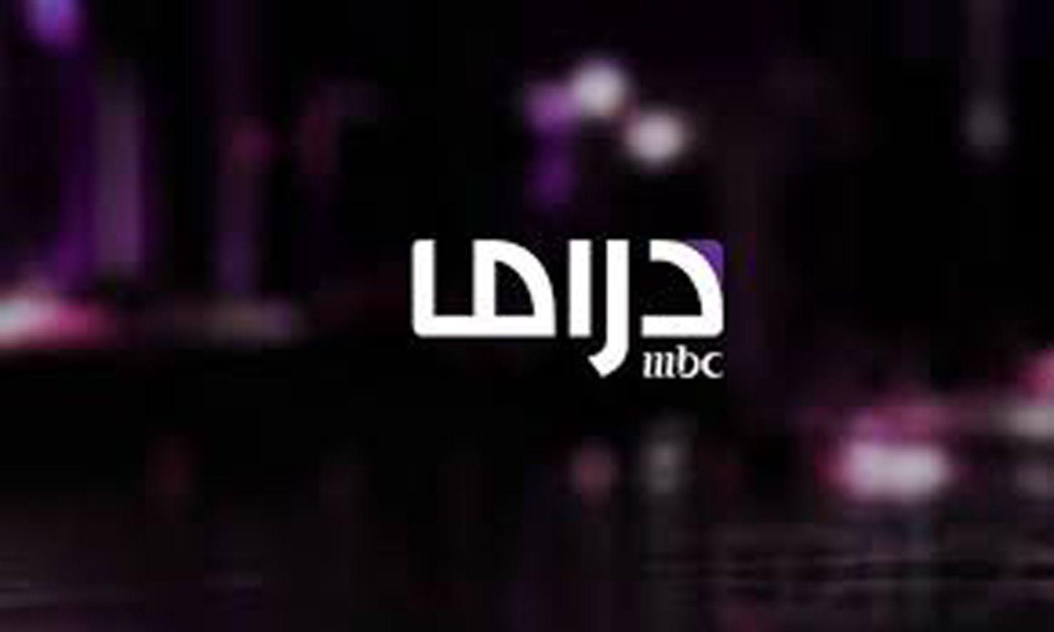 تردد قناة إم بي سي دراما Mbc Drama الجديد 2021 على القمر الصناعي نايل سات Logos Adidas Logo Blog Posts