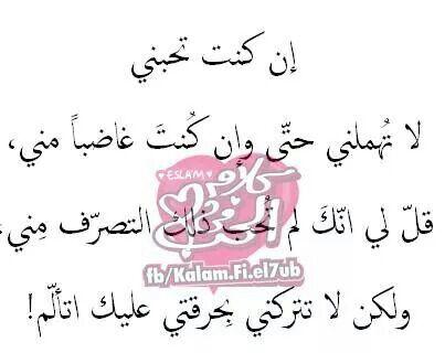 ان كنت تحبني م General Quotes Arabic Qoutes