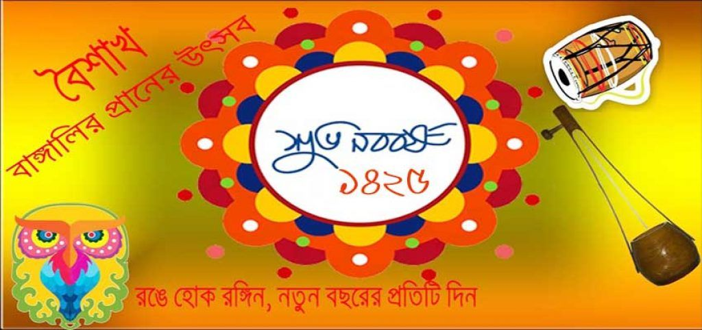 bengali new year wishes and pictures 2018 educationbd
