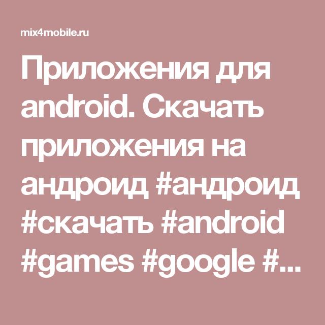 Как скачать платные игры и приложения из google play бесплатно!