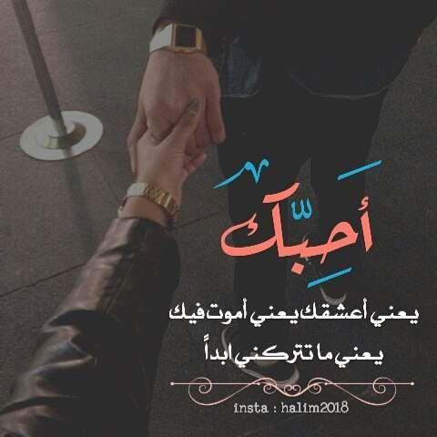اجمل صور وصور حب مكتوب عليها عبارات رومانسية وكلام حب موقع مصري Sweet Love Words Sweet Love Quotes Quotes For Book Lovers
