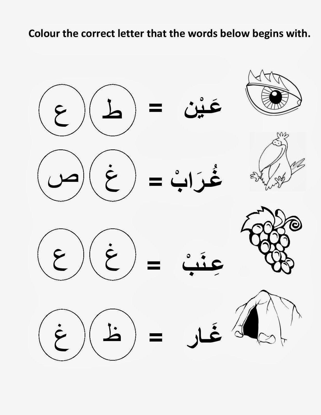 Arabic Letters Worksheets For Kids