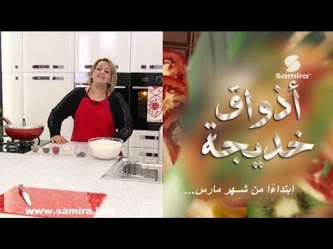 Samira tv cuisine - Cuisine choumicha youtube ...