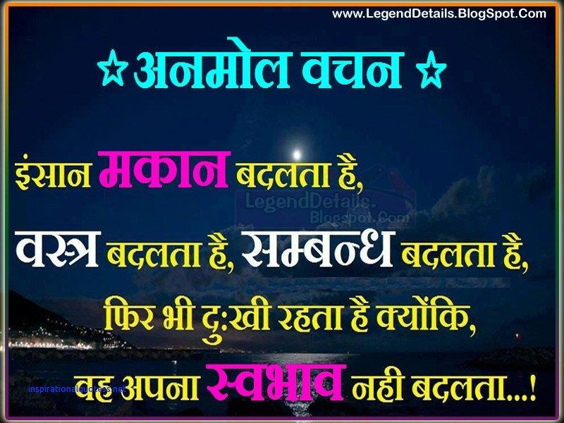 Inspirational Quotes On Life Challenges In Hindi Collection