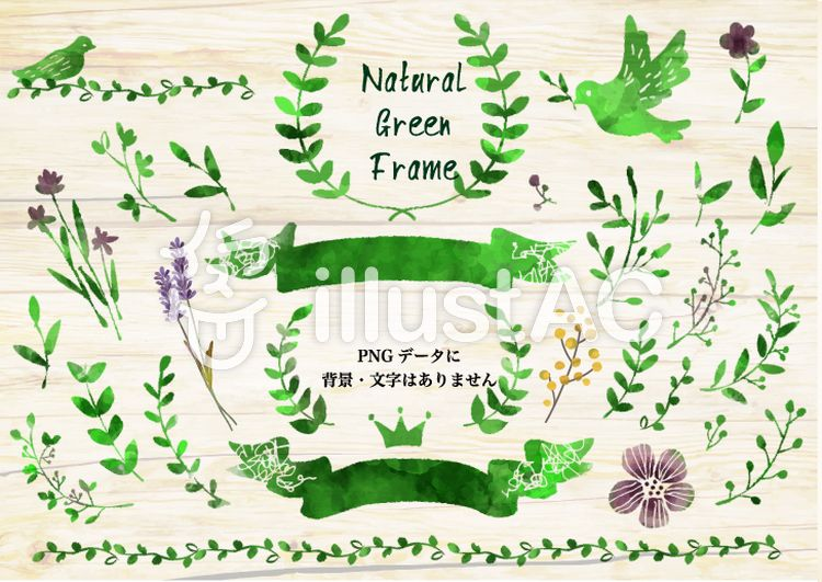 フリー素材てがきの植物フレーム 水彩風 春 植物フレーム 手描き