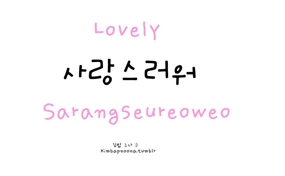 Kimbap Noonas Korean Lessons :) | Korean lessons, Korean