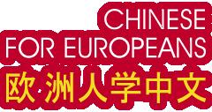 Chinesisch für Europäer