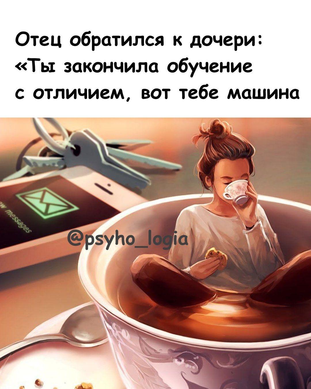 Instagram post by Психология Отношений • Jun 25, 2021 at 10:15am UTC