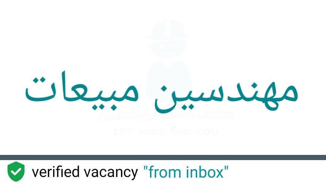 مطلوب مهندس ميكانيكا كهرباء للعمل بشركة الروية الهندسية شركة توكيلات تجارية هندسية يشترط الخبرة في المبيعات للتواصل 01010 Instagram Arabic Calligraphy