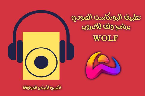 تحميل برنامج ولف Wolf تطبيق البودكاست الصوتي والدردشة ولف لايف أحدث اصدار للاندرويد In 2021 Tech Logos Georgia Tech Logo School Logos