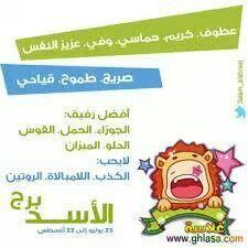 برج الاسد Funny Mohammed Ali