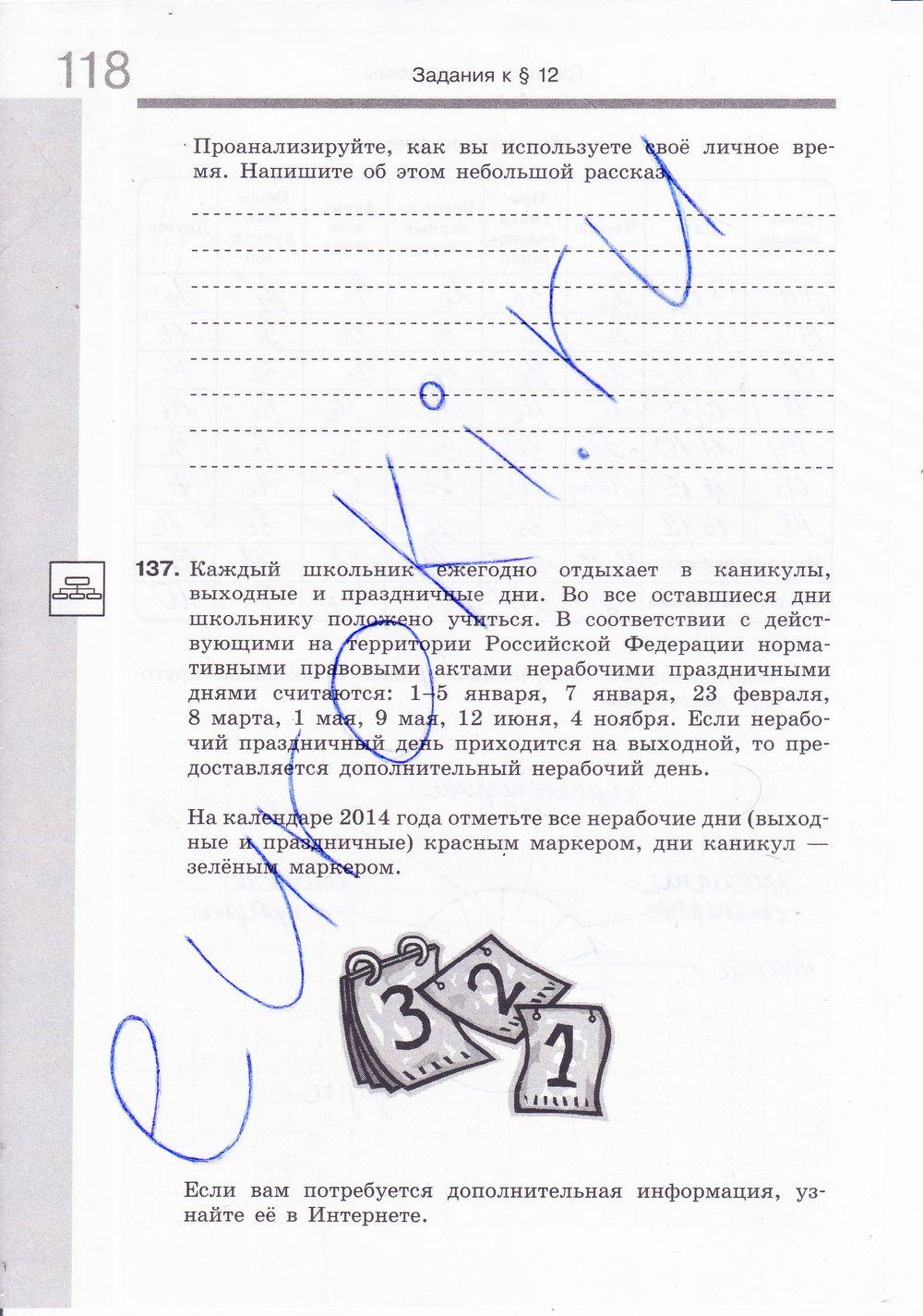Гдз рабочая тетрадь по биологии 11 класс хруцкая скачать бесплатно