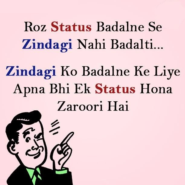 Best Funny Status Quotes Shayari Messages Sms In Hindi