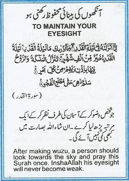 Dua For Maintain Your Eyesight   Ankhon Ki Binai Mehfooz Rakhny Ki Dua