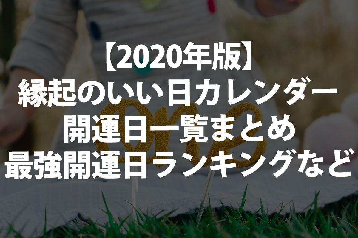 入籍 日 2020