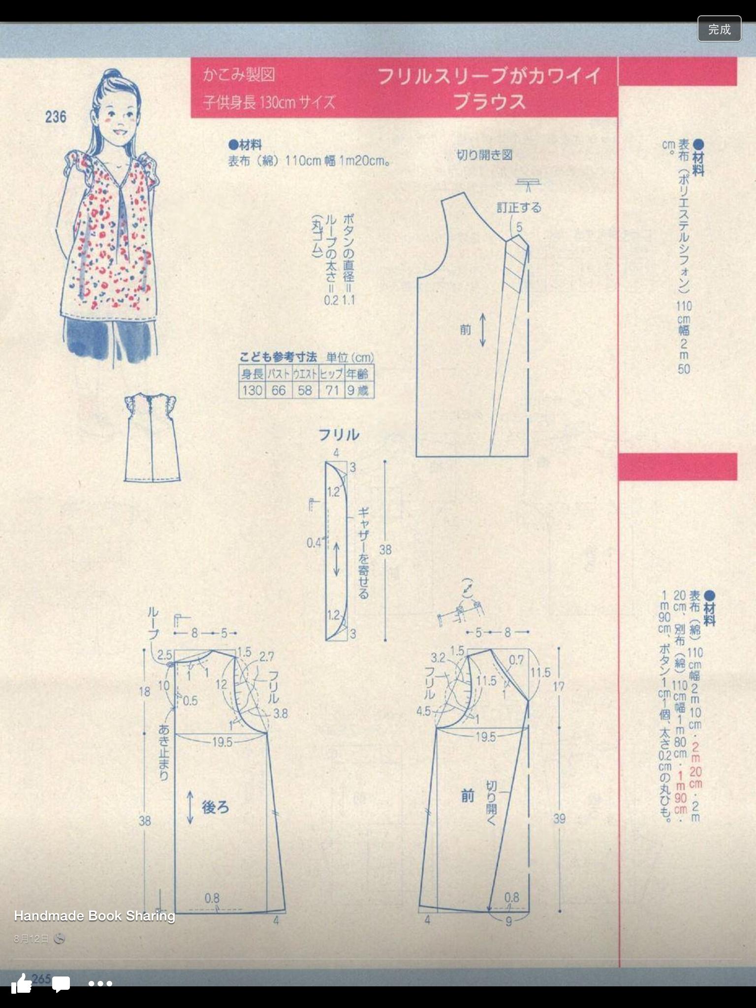 Pin de qsan en 作りたい   Pinterest   Patrones, Costura y Patrones ...