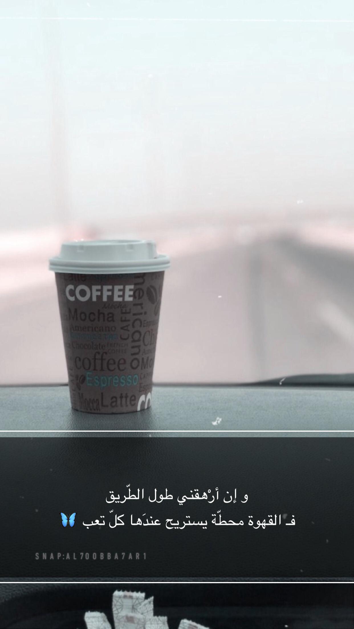 همسة و إن أر هقني طول الط ريق فـ القهوة محط ة يستريح عند ها كل تعب تصويري تصويري سناب تصميمي تصمي Coffee Quotes Coffee Recipes Photo Quotes