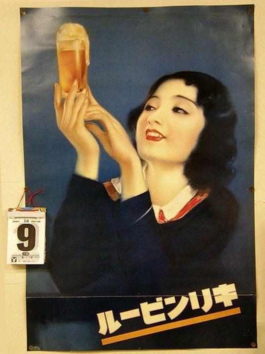 Japanese McDonalds Ads with fashion models - Kawaii