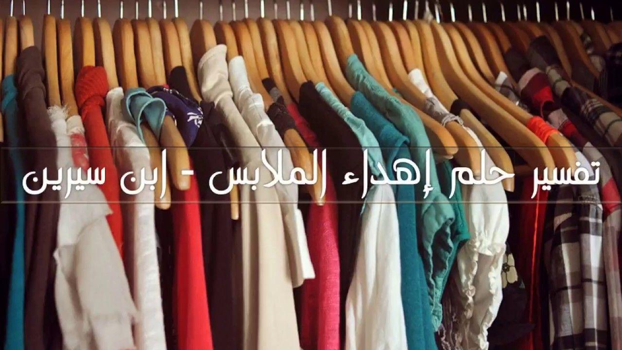 تفسير الملابس في المنام لابن سيرين تفسير حلم الملابس الكثيرة موسوعة