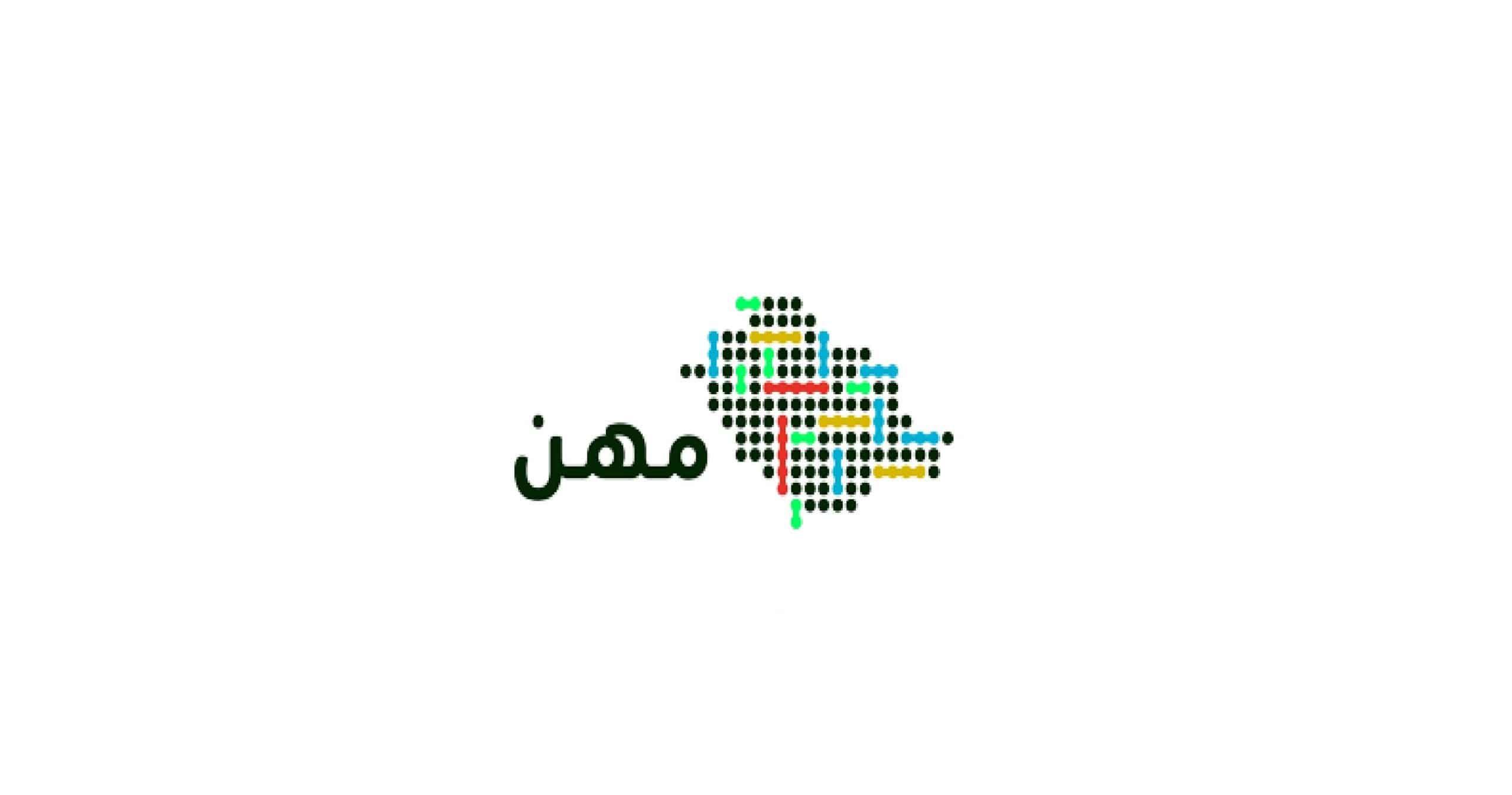 مهن يعلن عن طرح أكثر من 10 000 وظيفة للرجال والنساء حملة كافة المؤهلات للعمل في 148 شركة سعود Arabic Calligraphy