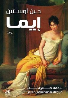 تحميل رواية إيما جين أوستن Pdf عاشق الكتب روايات مترجمة Jane Austen Emma Books