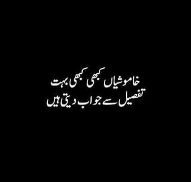 Raat Ko Poetry Quotes In Urdu Love Quotes Poetry Urdu Thoughts