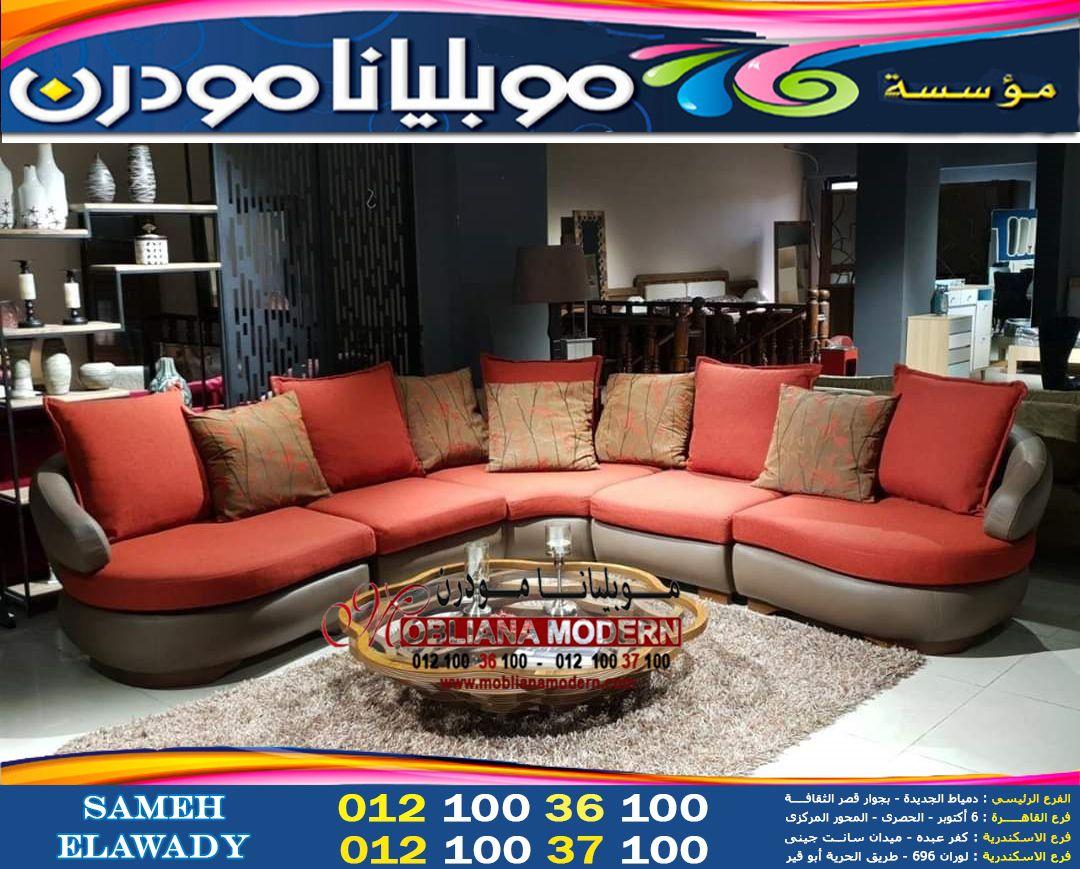 ركنات دمياط 2023 2024 Sectional Couch Couch Room