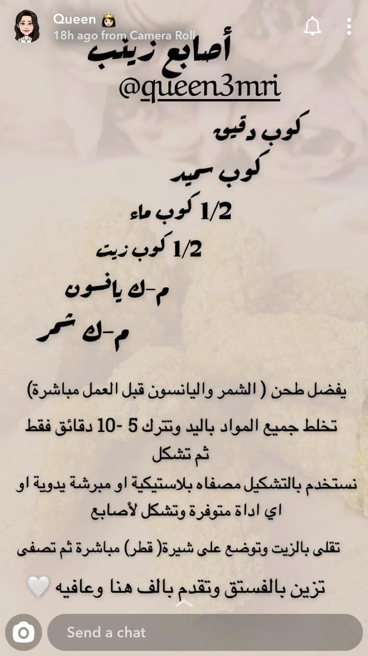 Pin By Suha Salamah On الحلويات الشرقيه Quotes Tattoo Quotes Person