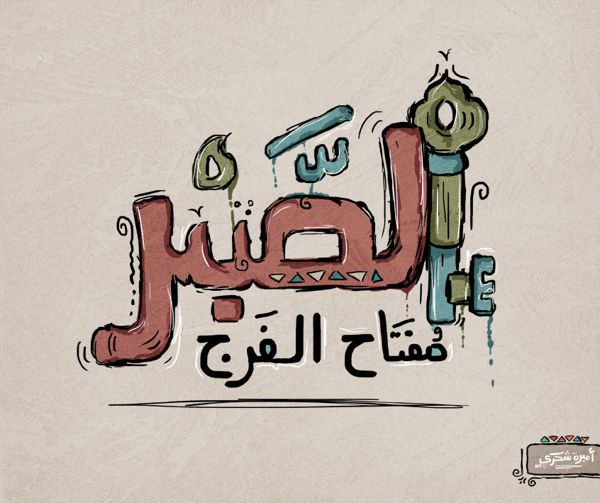 الصبر مفتاح الفرج Patience By Amira Shoukry Graphics Via Behance Graphic Art Prints Arabic Calligraphy Art Calligraphy Art