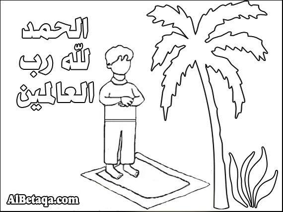 سلسة التلوين للطفل المسلم Learning To Write Toddler Activities Learning