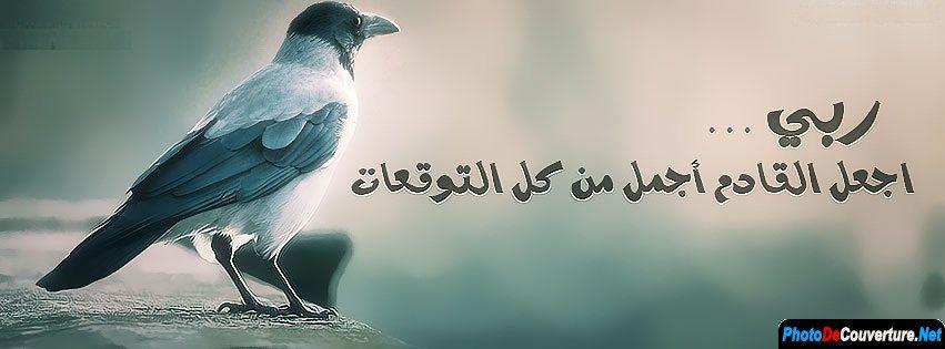 33 صورة غلاف اسلامية للفيس بوك الخاص بك مجانا تحميل مباشر Eyes Wallpaper Photo Parol