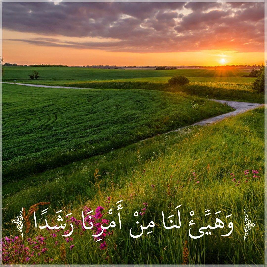 قرآن كريم آية وهيئ لنا من أمرنا رشدا Quran Quotes Islamic Quotes Quran