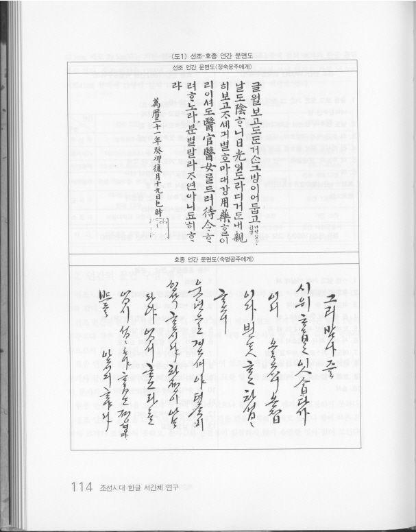 t116B r1 김지영 08/조선시대 한글서간체연구/박병천 지음/도서출판 다운샘 출판