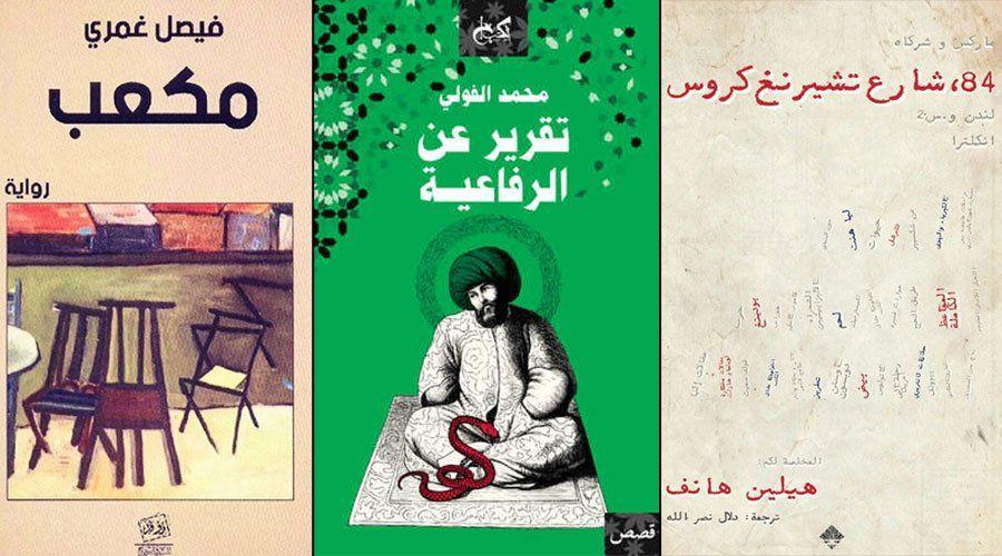 رسائل نوفيلا قصص ثلاث كتب سريعة في زمن كورونا Book Cover Books Reading