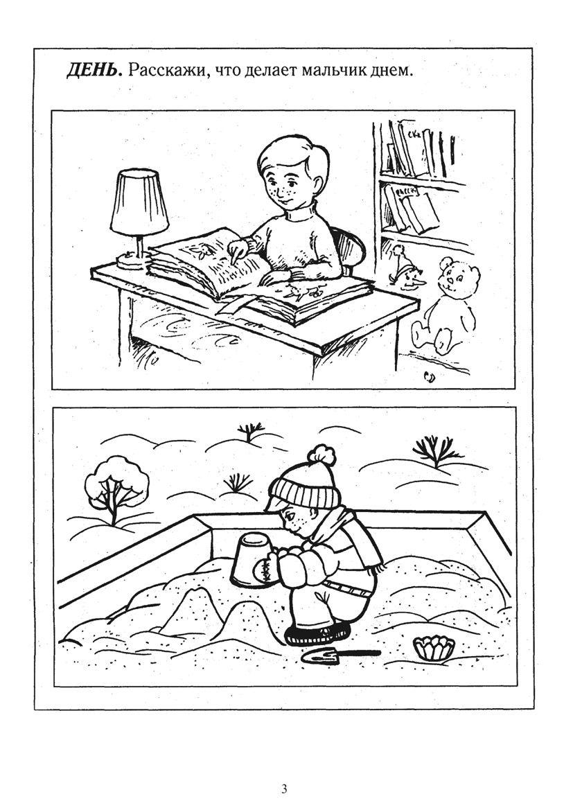 Картинки раскраски распорядок дня школьника в картинках