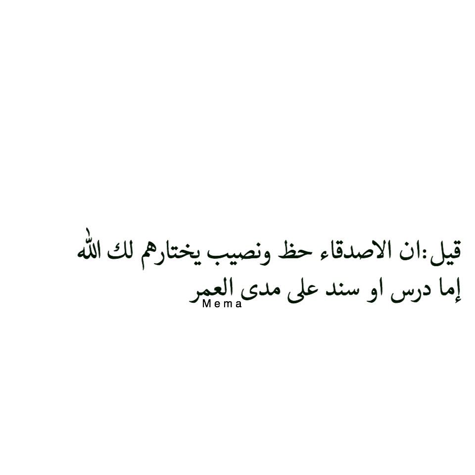 Quotesmema Funny Love Jokes Beautiful Arabic Words Words Quotes