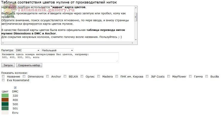 Gallery.ru / Фото #1 - Таблица перевода ниток и карта цветов мулине ...