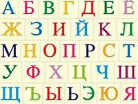 Трафареты букв для вырезания из бумаги. Распечатать шаблон ...