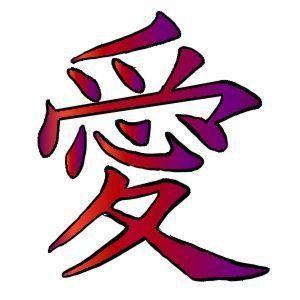 Korean Symbol For Love Tattoo Bing Images