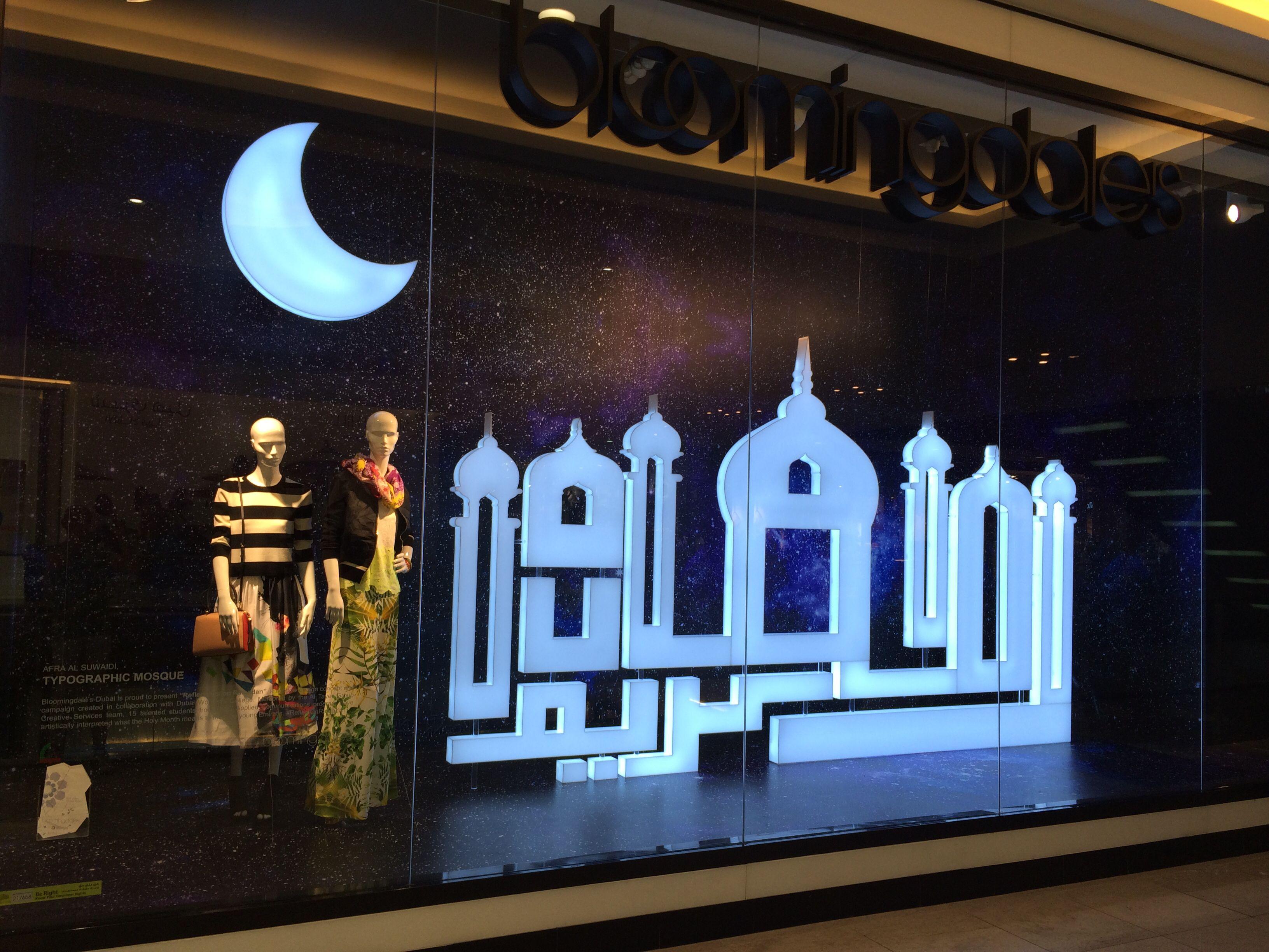Ramadan window at Bloomingdales Dubai Mall | raamdan 11 ...