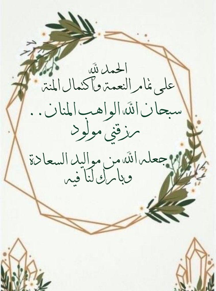 سلمان بن عبدالله Baby Boy Cards Baby Messages Boy Frame