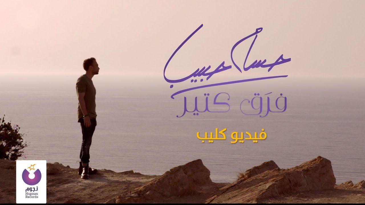 Hossam Habib Faraa Keteer Official Music Video حسام حبيب فر ق كتير My Favorite Music Best Songs Songs