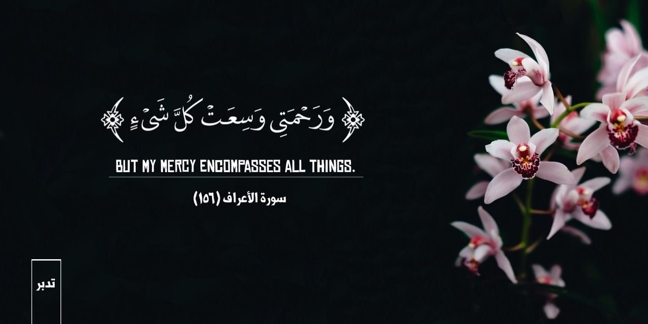 3mr3del1 يارب رحمتك ولطفك بنا يا أرحم الراحمين Quran Verses Islamic Quotes Verses