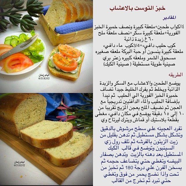 توست بالاعشاب Recipes Food And Drink Cooking