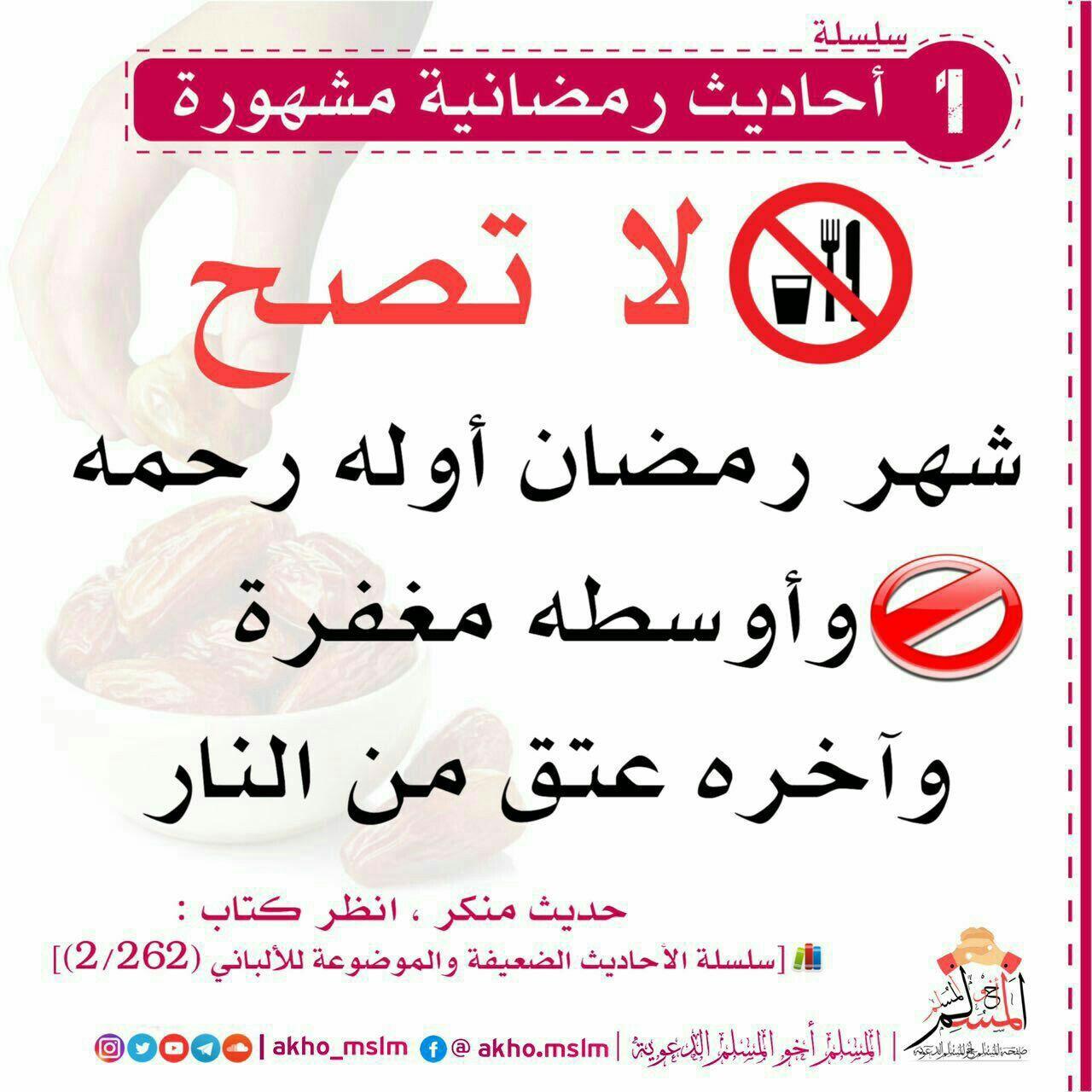 رمضان کے 3 عشروں کے متعلق مشھور ضعیف روایت ر Words Quotes Arabic Phrases Words
