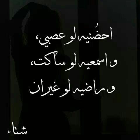 بحبك في كل حالاتك Love Words Thoughts Quotes Life Quotes