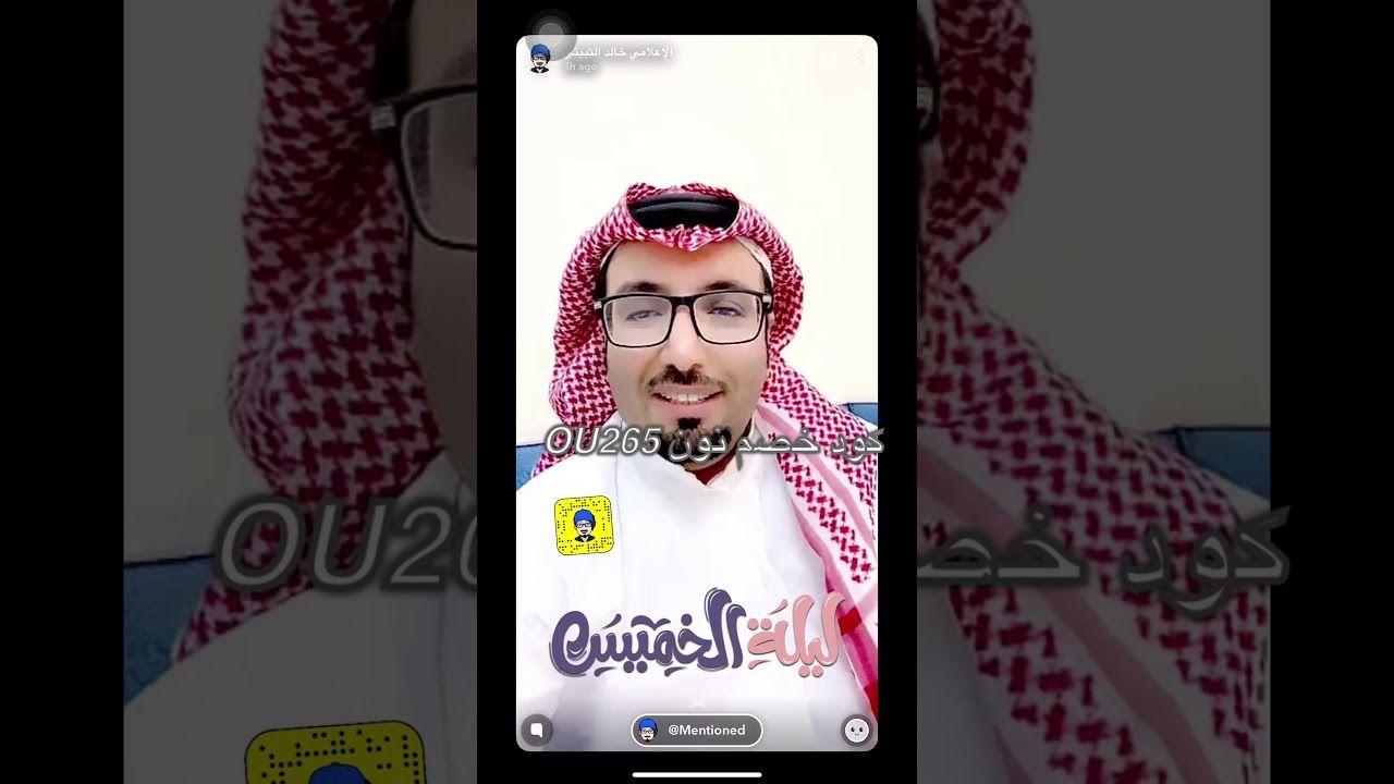 خالد الثبيتي يطالب هند القحطاني بالاحتشام In 2020