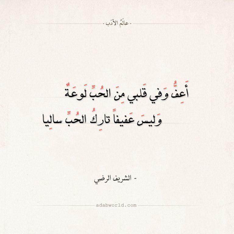 شعر الشريف الرضي أعف وفي قلبي من الحب لوعة عالم الأدب Wonder Quotes Really Good Quotes Words Quotes