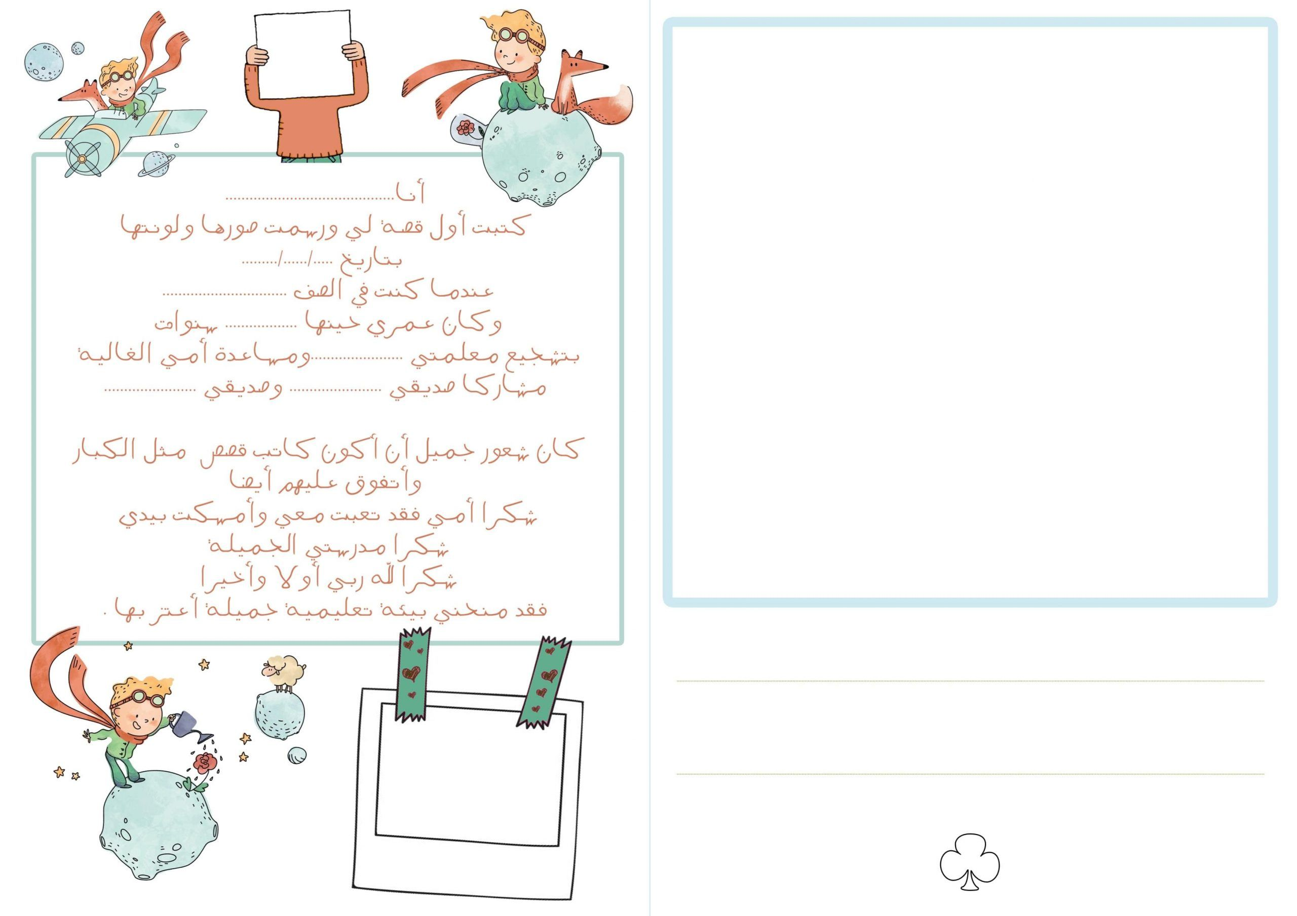 الكاتب الصغير يشجع الاطفال على كتابة القصص القصيرة Bullet Journal Aleo Journal